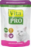 Корм для кошек Vita pro Ягненок с курицей 100г
