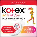 Прокладки Kotex Active Deo экстратонкие 16шт