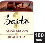 Чай черный Saito Asian Ceylon 100 пак