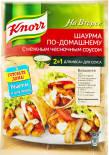 Сухая смесь Knorr На Второе Шаурма по-домашнему с нежным чесночным соусом 32г