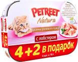 Корм для кошек Petreet Multipack кусочки розового тунца с лобстером 4шт+2шт 420г