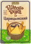 Сыр Радость вкуса Царицынский 45% 125г