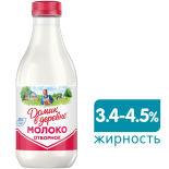 Молоко Домик в деревне Отборное пастеризованное 3.5-4.5% 930мл