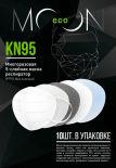 Маска-респиратор EcoMoon kn95 многоразовая 10шт