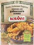 Приправа Kotanyi для узбекского плова 20г