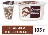 Йогурт Даниссимо Фантазия с хрустящими шариками в шоколаде 6.9% 105г