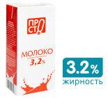 Молоко ПРОСТО ультрапастеризованное 3.2% 970мл
