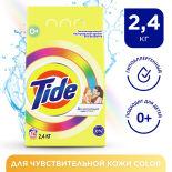 Стиральный порошок Tide Color Детский автомат 16 стирок 2.4кг