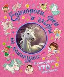 Книга с наклейками Единороги феи и эльфы на каникулах 170шт