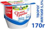 Творог Домик в деревне мягкий 5.5% 170г