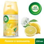 Сменный баллон для Air Wick Freshmatic Лимон и Женьшень 250мл