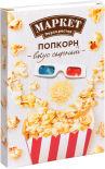 Попкорн Маркет Перекресток Сырный 85г