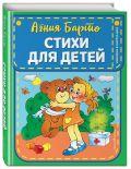 Стихи для детей / Агния Барто