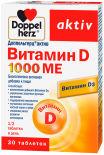 БАД Doppelherz Актив Витамин D 1000МЕ 30 таблеток