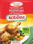 Приправа Kotanyi Для курицы по-провански 25г