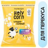 Попкорн Holy Corn Сладко-соленый 30г