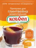 Приправа Kotanyi для глинтвейна моментальная 35г
