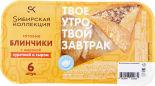 Блинчики Сибирская Коллекция с жареной курочкой и сыром замороженные 360г