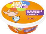 Сыр Бонджорно Шоколадно-ореховая рикотта 35% 200г