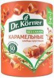 Хлебцы Dr.Korner Кукурузно-рисовые Карамельные без глютена 90г