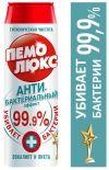 Порошок чистящий Пемолюкс Антибактериальный эффект 480г