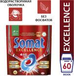Капсулы для посудомоечных машин Somat Excellence 60шт