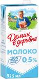 Молоко Домик в деревне ультрапастеризованное 0.5% 923мл