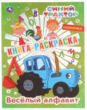Книга-раскраска Умка Синий трактор Веселый алфавит