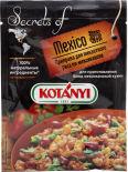 Приправа Kotanyi для риса по-мексикански 20г
