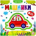 Книга с пазлами Malamalama Машинки