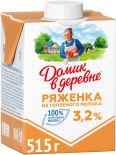 Ряженка Домик в деревне 3.2% 515мл
