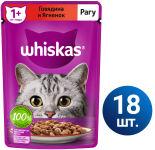 Влажный корм для кошек Whiskas Рагу с говядиной и  ягненком 18шт*75г