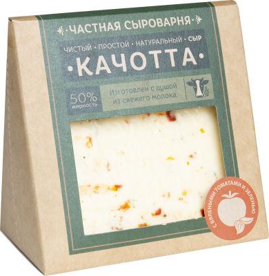 Сыр Частная Сыроварня Качотта с вялеными томатами и зеленью 50% 260г