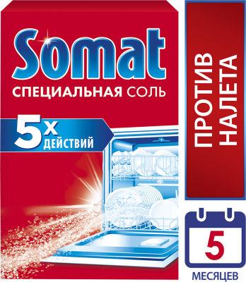 Соль для посудомоечных машин Somat 1.5кг