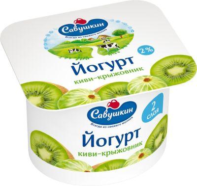Йогурт Савушкин Двухслойный Киви-Крыжовник 2% 4шт*120г
