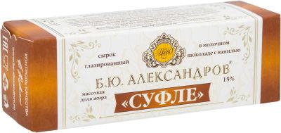 Сырок глазированный Б.Ю.Александров Суфле с ванилью в молочном шоколаде 15% 40г