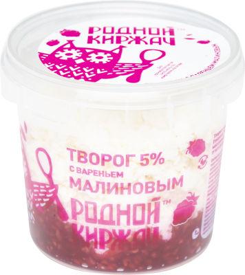 Творог Родной Киржач с малиновым вареньем 5% 230г