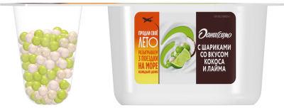 Йогурт Даниссимо Фантазия с хрустящими шариками со вкусом лайма и кокоса 6.9% 105г