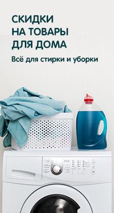 Скидки_дом